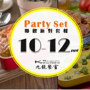 聯歡派對套餐 10-12人