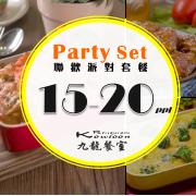 聯歡派對套餐 (15-20人)